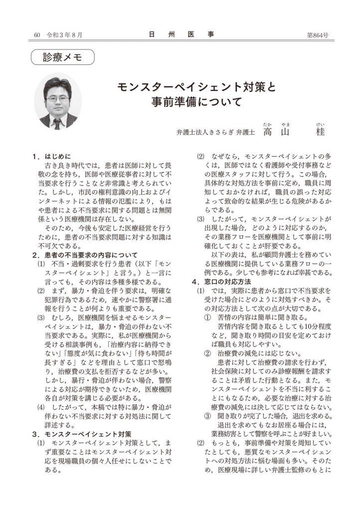 日州医事 令和3年8月 診療メモ