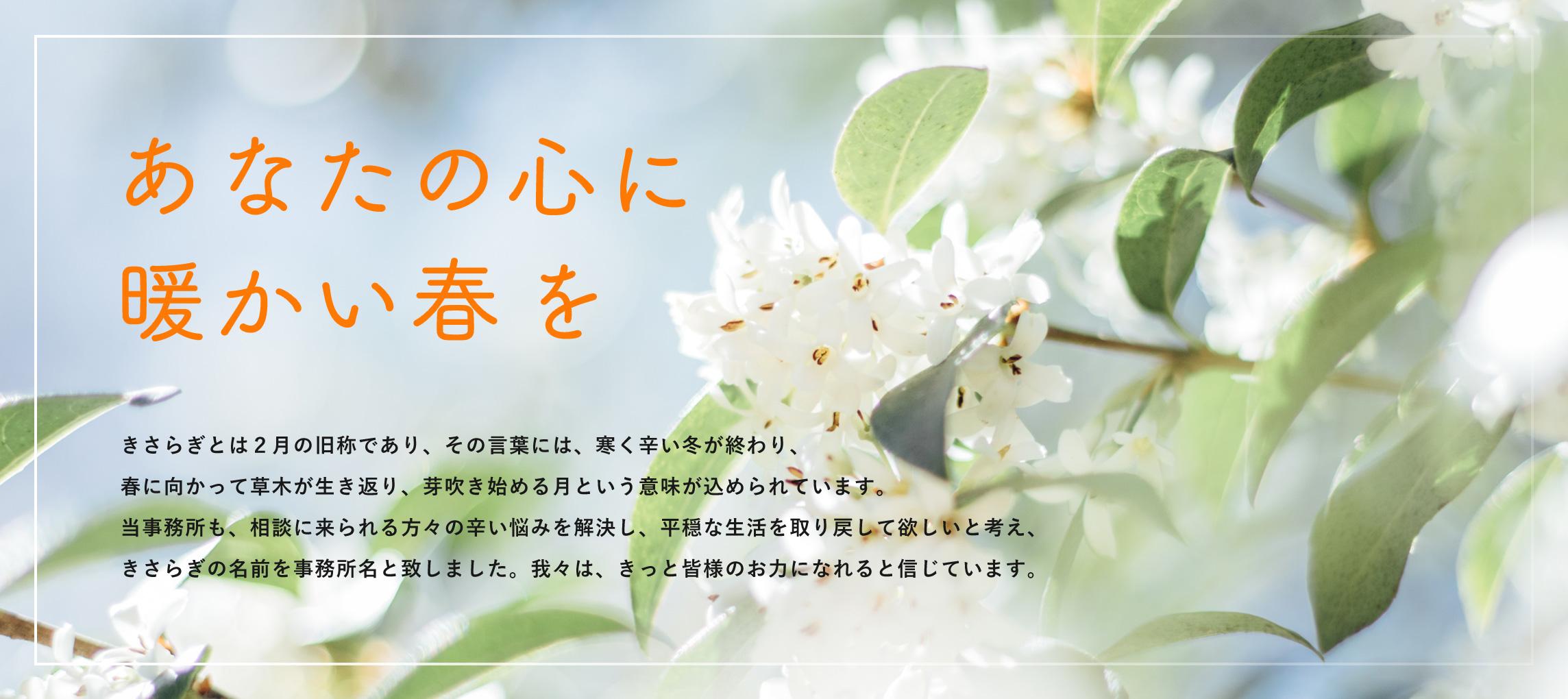 あなたの心に暖かい春を