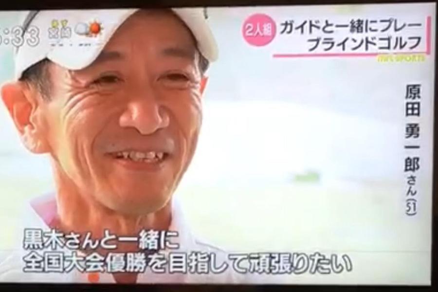 当事務所の推薦者である、すみよし中央眼科院長の原田勇一郎先生が、夕方のスポーツニュースに「ブラインドゴルフ」で出演されました