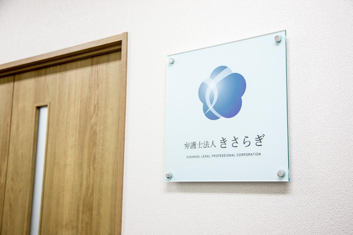 宮崎事務所について
